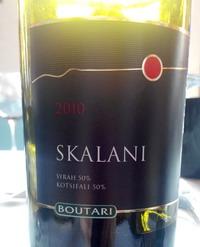 Boutari Skalani